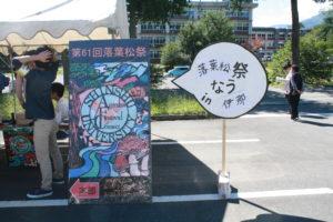 2015年度 落葉松祭