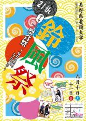 2016suzukaze-poster