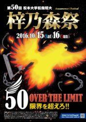 2016azusanomori_poster