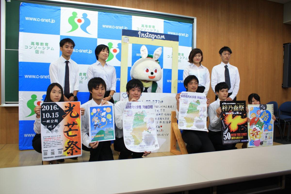 2016年度合同企画・合同広報・ステージ企画