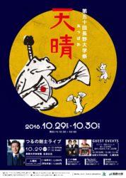 2016naganodai_poster