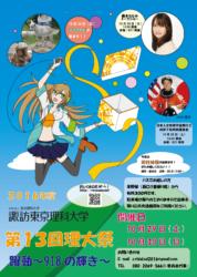 2016ridaisai_poster