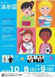 2016seisen-poster