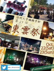 2016shinonome-poster